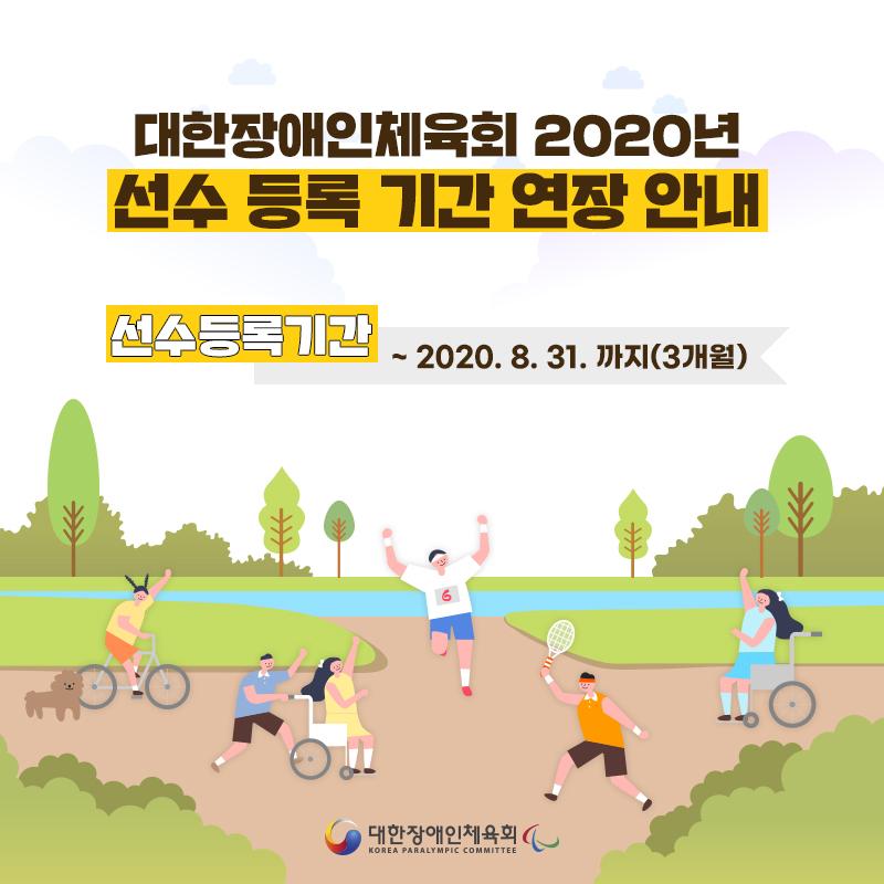 2대한장애인체육회 2020년 선수 등록 기간 연장 안내