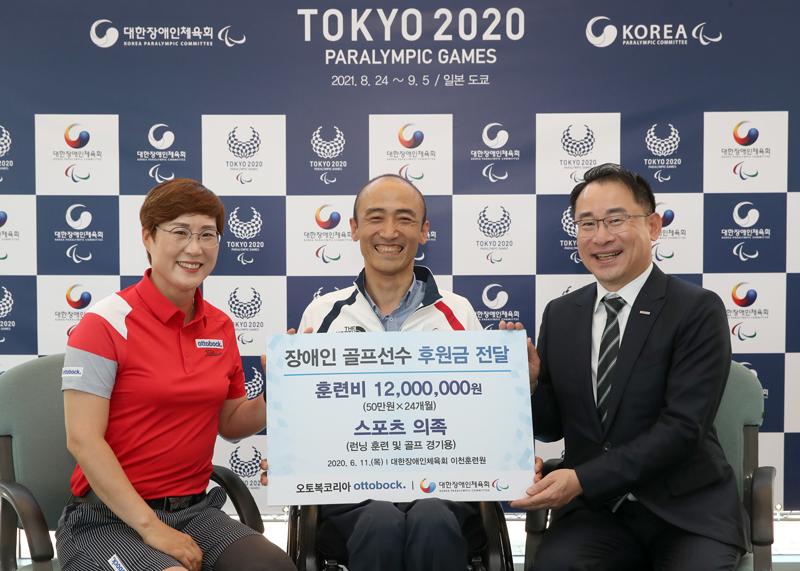 국제패럴림픽위원회 공식후원사인 오토복코리아가 장애인 골프 한정원 선수에게 후원금 전달하는 모습