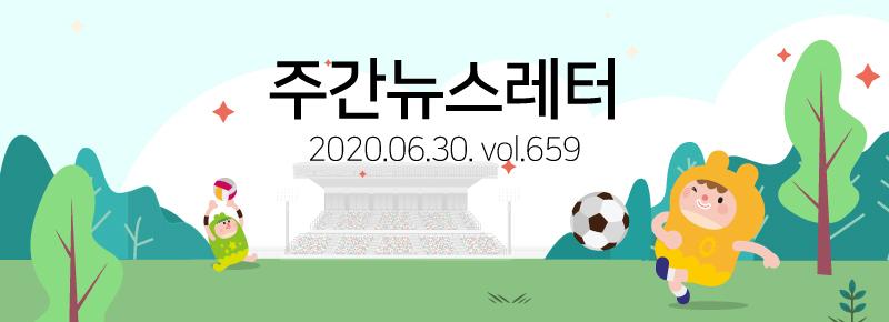 주간뉴스레터 2020년 6월 30일 659호
