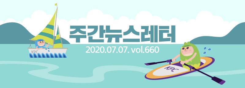 주간뉴스레터 2020년 7월 7일 660호