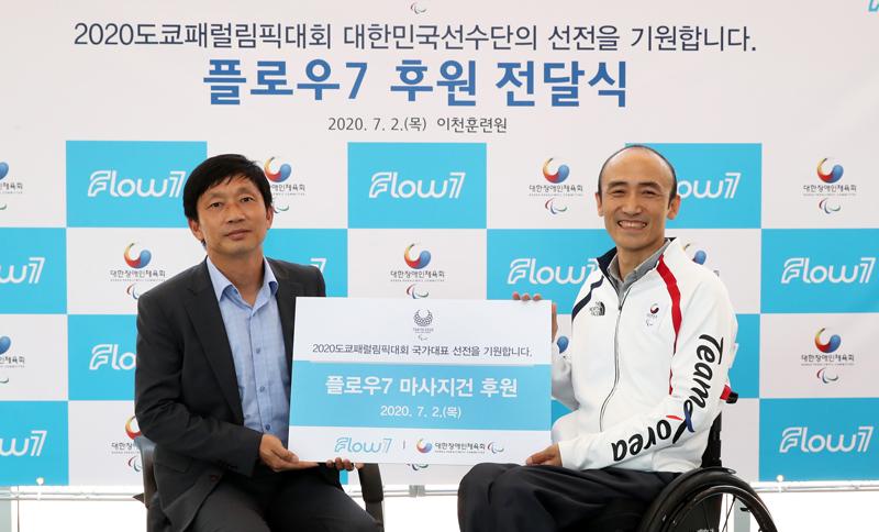 장애인국가대표 선수단에 플로우7 마사지건 및 마사지패드 후원하는 모습