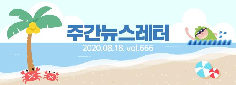 주간뉴스레터 2020년 8월 18일 666호