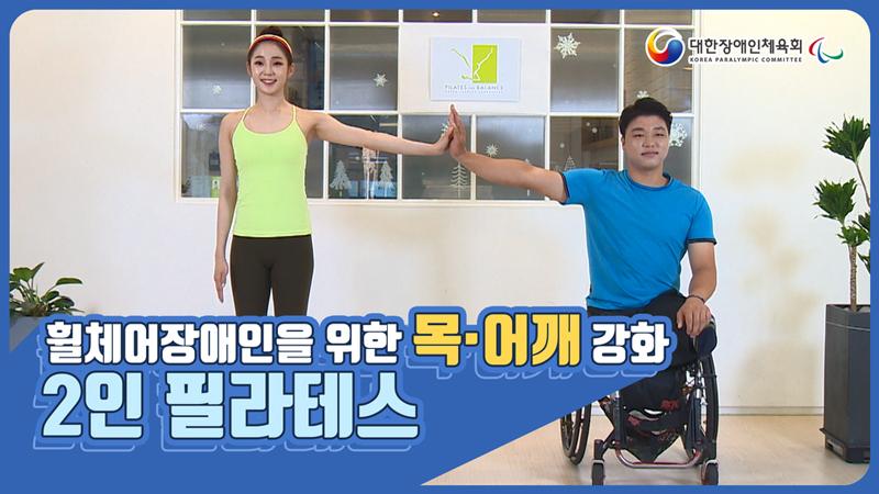 대한장애인체육회, 장애인 맞춤형 필라테스 영상 썸네일