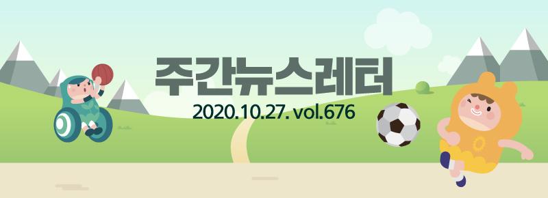 주간뉴스레터 2020년 10월 27일 676호