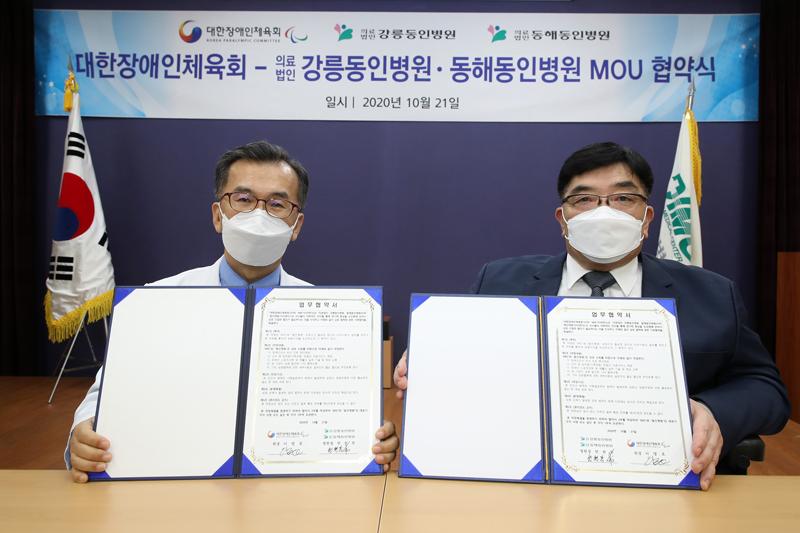 '강릉동인병원·동해동인병원과 업무협약 체결'사진