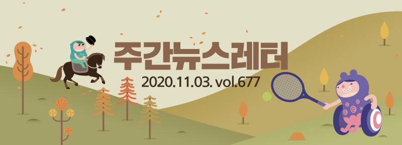 주간뉴스레터 2020년 11월 3일 677호