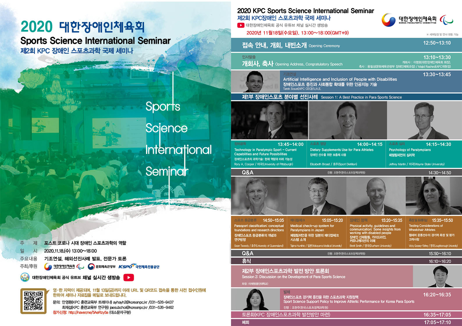 제2회 KPC 장애인 스포츠과학 국제세미나 참가신청 포스터