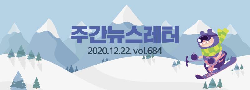 주간뉴스레터 2020년 12월 22일 684호